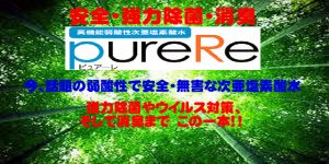安全・強力除菌・消臭 PureRE ピュア―レ