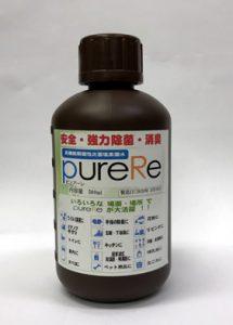 PureRe 500mlボトル