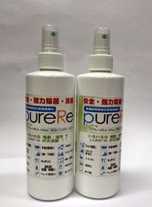 PureRe 600mlスプレーボトル
