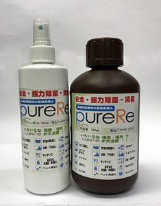 PureRe 800ml 500mlボトル+300mlスプレーボトル